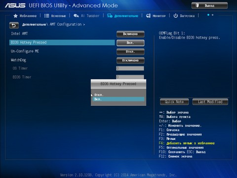 Asus CS-B BIOS AMT Config